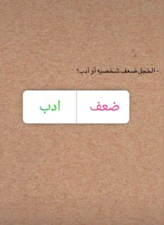 Mood Instagram, Instagram Quotes, Cartoon Wallpaper Iphone, Wallpaper Quotes, Funny Arabic Quotes, Funny Quotes, Graduation Wallpaper, Instagram Story Questions, Girly Images