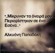ονειρα-παπαδακη My Heart Quotes, Love Quotes For Him, Inspiring Quotes About Life, Inspirational Quotes, Motivational, Greece Quotes, Love Matters, Philosophy Quotes, Simple Words