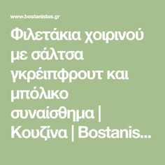 Φιλετάκια χοιρινού με σάλτσα γκρέιπφρουτ και μπόλικο συναίσθημα | Κουζίνα | Bostanistas.gr : Ιστορίες για να τρεφόμαστε διαφορετικά