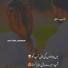 Love Quotes In Urdu, Love Quotes Poetry, Love Poetry Urdu, Cute Love Quotes, True Quotes, Qoutes, Love Poetry Images, Love Romantic Poetry, Poetry Pic