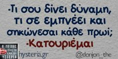 Greek Memes, Funny Greek Quotes, Funny Picture Quotes, Funny Photos, Funny Vid, Funny Jokes, Ancient Memes, Laughing Quotes, Funny Phrases