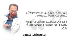 محبي دكتور . مصطفى محمود .: مقتطفات ( مصوّرة ) من كتب ومقالات دكتور . مصطفى محمود (ج5)
