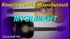 Константин Никольский - Музыкант (Docentoff HD)