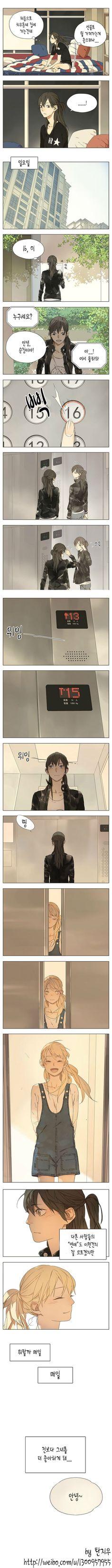 New TOWA Generation : [번역]탄지우 - 그들의 이야기 (원제:SQ) 56화