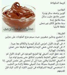 Cooking Cake, Cooking Recipes, Cooking Cream, Arabian Food, Arabic Dessert, Creme Dessert, Egyptian Food, Cookout Food, Sweet Sauce