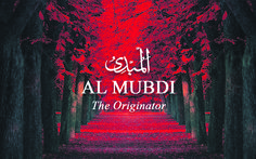 58. Al-Mubdi' – The Originator