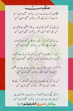Manaqabat Poetry Quotes In Urdu, Best Urdu Poetry Images, Urdu Quotes, Duaa Islam, Islam Quran, Abu Hanifa, Islamic Page, Islam Women, Islamic Qoutes