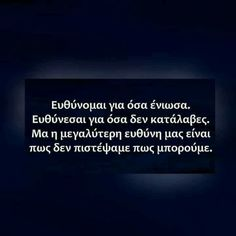 Σκέψεις... Feeling Loved Quotes, Love Quotes, Inspirational Quotes, Greek Quotes, Knowing You, Philosophy, Crying, Meant To Be, Cards Against Humanity