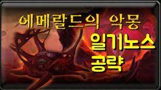 [WOW]와우-군단 에메랄드의 악몽 일기노스 영웅 공략(World of Warcraft)