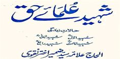 Shaheed Ulmaye Haq is an Urdu book by Syed Zameer Akhtar Naqwi. This book has details of four Righteous scholars.