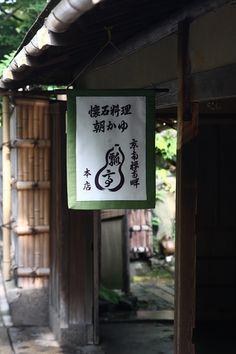 瓢亭の朝かゆ早朝の南禅寺を散策した後は、瓢亭本店で朝粥
