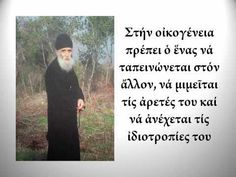 Orthodox Prayers, Orthodox Christianity, Religious Icons, Greek Quotes, Christian Faith, Kai, Best Quotes, Believe, Religion