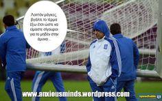 Τακτική Φερνάντο Σάντος στο ματς με την Γερμανία