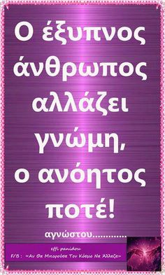 words of wisdom 365 Quotes, Advice Quotes, Funny Quotes, Life Quotes, Big Words, Great Words, Funny Greek, Clever Quotes, Inspiring Things