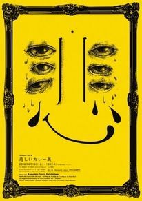 Poster / Japanese Poster: Tamabi. Mr. Design / Kenjiro Sano. 2012 Gurafiku: — Designspiration