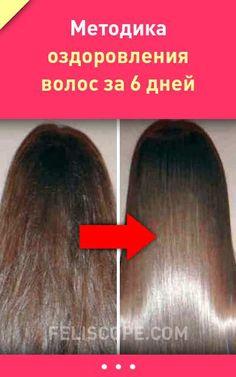 Методика оздоровления волос за 6 дней. Профессиональные трюки в домашних условиях. Messy Hairstyles, Ayurveda, Healthy Hair, The Cure, Hair Care, Hair Makeup, Remedies, Hair Color, Hair Beauty