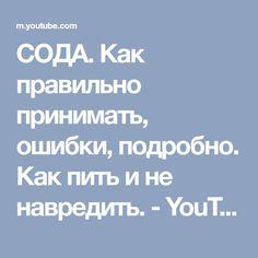 СОДА. Как правильно принимать, ошибки, подробно. Как пить и не навредить. - YouTube