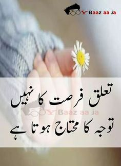 Muslim Quotes, Urdu Quotes, Poetry Quotes, Islamic Quotes, Quotations, Qoutes, Post Poetry, Love Poetry Urdu, Deep Words
