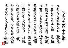 長野県の元善光寺ご住職が作られたといわれる『つもりちがい』を皆さんご存知ですか?「人生の教え・名言」として、職場や寺社などによく貼られているので目にしたことがある方も多いと思います。この『つもりちがい』に考えさせられる、心に留めておきたいという声が上がっています。 もっと見る