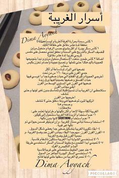 غريبة Ramadan Recipes, Sweets Recipes, Cooking Recipes, Lebanese Desserts, Lebanese Recipes, Arabic Dessert, Arabic Sweets, Middle Eastern Desserts, Arabian Food