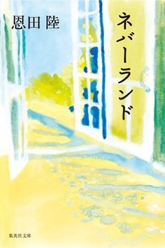 Neverland by Riku Onda Light Novel, Neverland, Zine, Book Design, Books To Read, Novels, Illustration Art, Japanese, Graphic Design