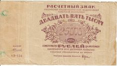 Russia #115a 25,000 rubles 1921 front - #115a #Front #rubles #Russia - #115a #Front #rubles #Russia