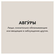 Словарный запас Weird Words, Rare Words, New Words, Cool Words, Intelligent Words, Stupid Quotes, Dictionary Words, Truth Of Life, Word Of The Day