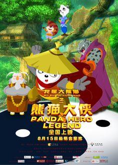 我是大熊猫之熊猫大侠 (2015)  |   BT分享-中国最大的电影种子分享平台
