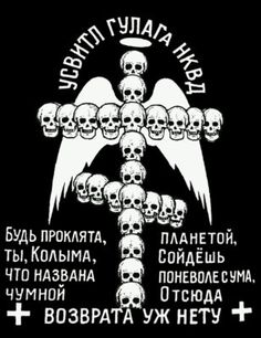 RPT3 (Inverse) - Vulture Graffix) - Printed T shirts from $9.35US plus postage. Tattoo Flash | Mail Order T Shirt, #Russian #Prison #Tattoos #Psychobilly #Rockabilly #ink #flash #tattoo #Vintage Tattoo Designs #TShirt #Punk  #Retro #Clothes #Soviet #Gulag #Siberia Russian Prison Tattoos, Psychobilly, Tattoo Designs, Tattoo Vintage, Vulture, Tattoo Flash, Prints, Rockabilly, Punk
