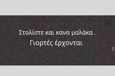 Greek Memes, Funny Greek Quotes, Funny Picture Quotes, Funny Quotes, Favorite Quotes, Best Quotes, Love Quotes, Sylvia Plath Quotes, Funny Statuses