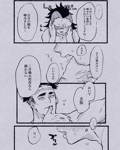Slayer Anime, Kawaii, Animation, Demon, Male Sketch, Art, Anime, Humanoid Sketch