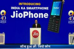 लॉन्च हुआ फ्री 'जियो फोन' जानें कैसे करें प्री बुकिंग? for more info....=pratinidhi.tv/Top_Story.aspx?Nid=8843