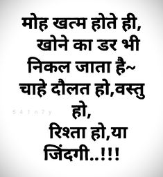 Gulzar Quotes On Relationship , Gulzar Quotes - Quotes interests Hindi Quotes Images, Hindi Words, Life Quotes Pictures, Hindi Quotes On Life, Wisdom Quotes, True Feelings Quotes, Good Thoughts Quotes, Good Life Quotes, Motivational Picture Quotes