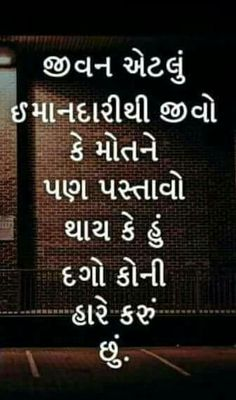 823 Best Gujarati Suvichar Images In 2019 Optimism Positivity