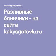Разливные блинчики - на сайте kakyagotovlu.ru