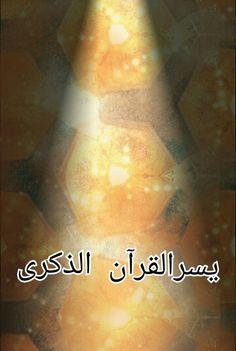 Yassar AlQuran AzZikre