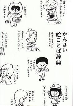 ニシワキタダシ : かんさい絵ことば辞典