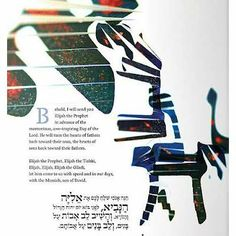 New American Haggadah, 2012. Credit: Little, Brown and Company. An excerpt from the book by Nathan Englander and Jonathan Safran Foer is at http://www.npr.org/books/titles/146920403/new-american-haggadah book