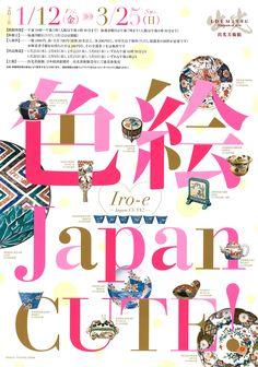 T H O X T Japanese Graphic Design, Modern Graphic Design, Graphic Design Illustration, Book Design, Layout Design, Design Art, Banner Design, Flyer Design, Active Design