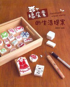 Japanese handmade stamp step by step craft book