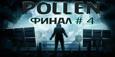 Финал : POLLEN #4