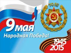 Боровкова Ксения, 9 мая народная Победа! г. Кемерово