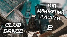 ТОП 3 ДВИЖЕНИЙ РУКАМИ. КЛУБНЫЕ ТАНЦЫ. ЧАСТЬ 2. (Движения для клуба). Как танцевать в клубе. - YouTube Dance, Club, Youtube, Dancing, Youtubers, Youtube Movies