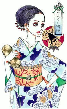 Moyoco Anno Manga Girl, Anime Manga, Anime Art, Manga Illustration, Character Illustration, Manga Artist, Japanese Art, Art Reference, Anime Characters