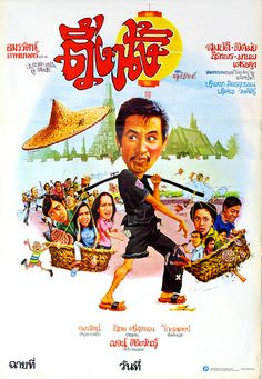 Thailand classic movie posters