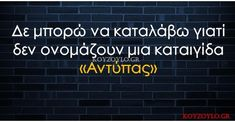 Funny Greek Quotes, Funny Quotes, Hilarious, Enjoy Your Life, Positive Vibes, Sarcasm, Positivity, Neon Signs