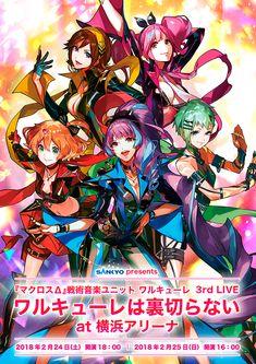 """ワルキューレ3rd LIVE「ワルキューレは裏切らない」at 横浜アリーナWALKURE 3rd Live """"WALKURE Wa Uragiranai"""" at Yokohama ARENA"""