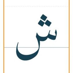 Letters Flashcards Archives - Page 2 of 3 - Lugati Arabic Alphabet Letters, Alphabet Letter Crafts, Newsletter Names, Letter Flashcards, Masha And The Bear, Arabic Words, Reading, Lettering, Reading Books