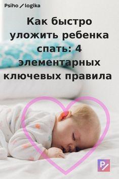 Как ребенка уложить спать Peaceful Parenting, Kids And Parenting, Parenting Hacks, Perfect Image, Perfect Photo, Love Photos, Cool Pictures, Kids Sleep, Kids Corner