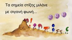 Η κυρία Σιντορέ και η γραμματική σαν παραμύθι - Πάνος Μουζουράκης - Τα Σ...